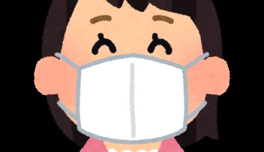 マスクで肌荒れしてませんか?【NO・1・マスクニキビ】原因と改善方法について