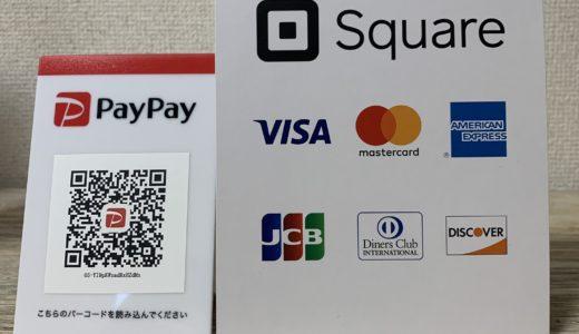 各種クレジットカード PayPay お使い頂けます。