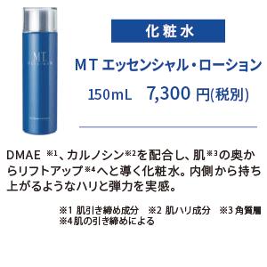 MTエッセンシャル・ローション