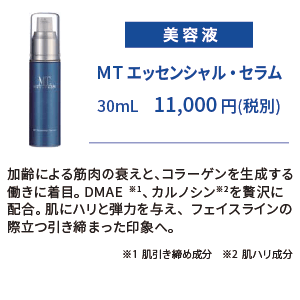 MTエッセンシャル・セラム