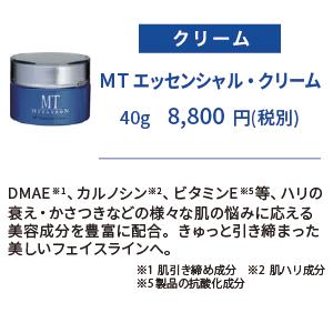 MTエッセンシャル・クリーム
