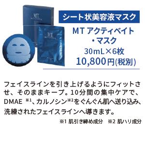 MTアクティベイト・マスク