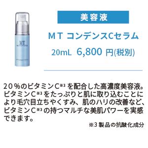 MTコンデンスCセラム