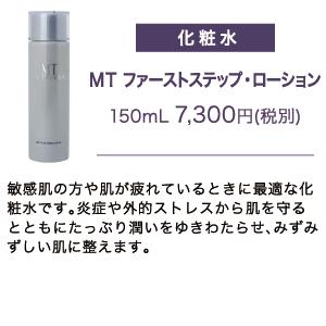 MTローション