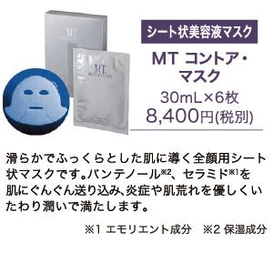 MTコントア・マスク