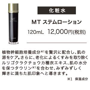 MTステムローション