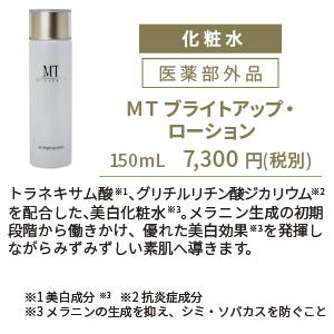 MTブライトアップ・ローション
