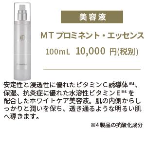 MTプロミネント・エッセンス