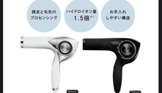 新発売 Refa ドライヤー10/20発売